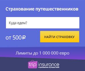 Страховка в турпоездку